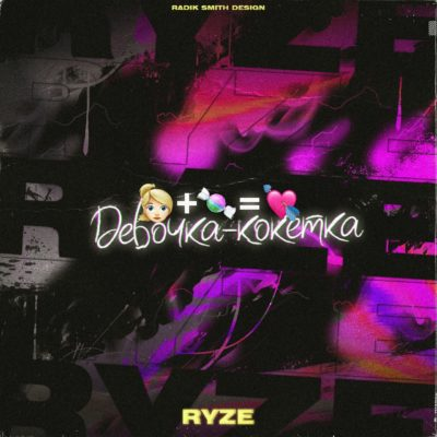 Девочка-кокетка - RYZE