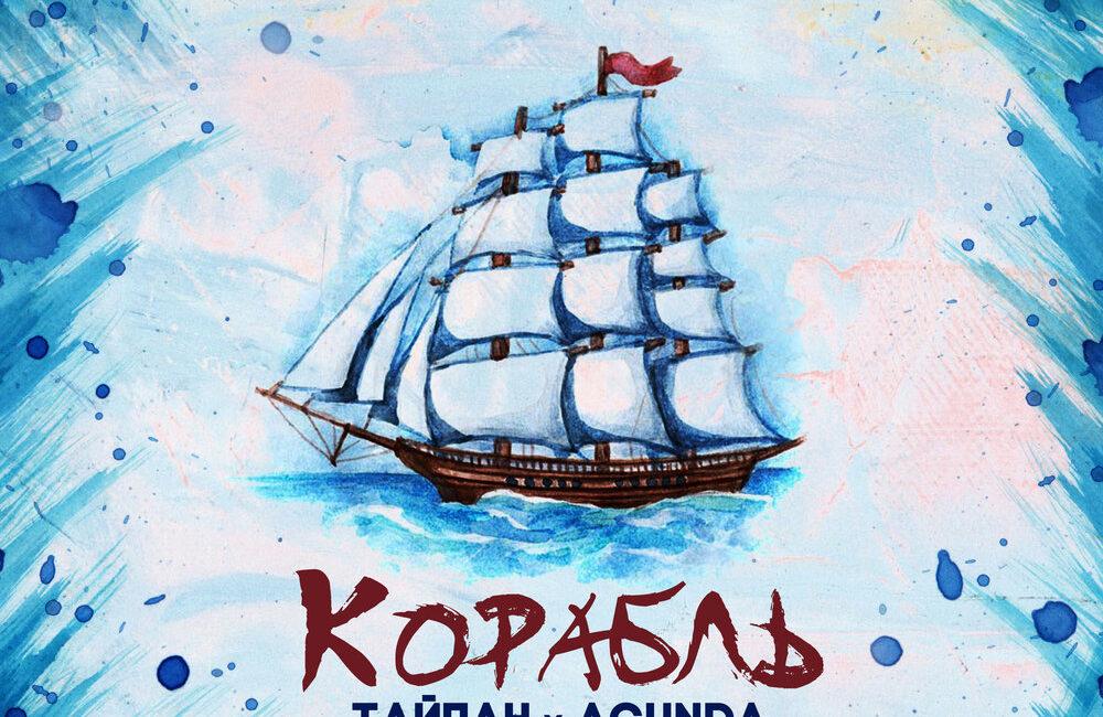Корабль - Agunda, Тайпан