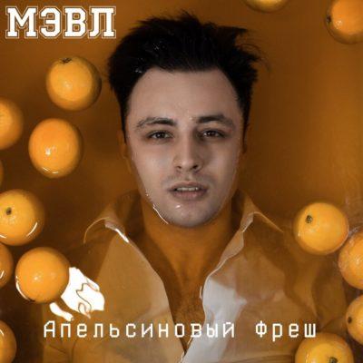 Апельсиновый фреш - Мэвл