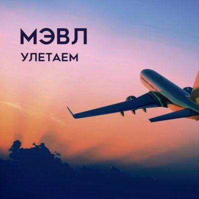 Улетаем - Мэвл