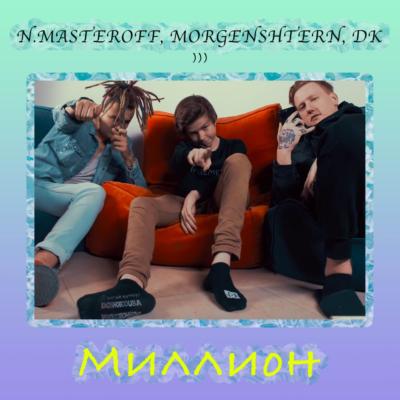 Миллион - N.MASTEROFF, MORGENSHTERN, D.K.