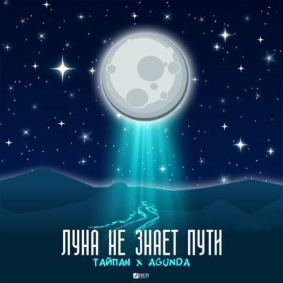 Луна не знает пути - Agunda, Тайпан