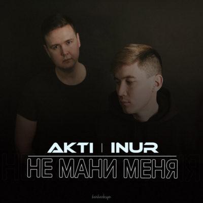 Не мани меня - Inur, AkTi