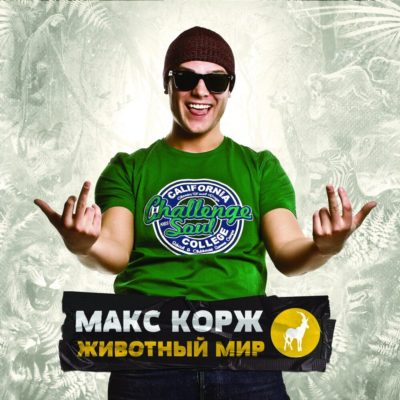 Супер агент - Макс Корж