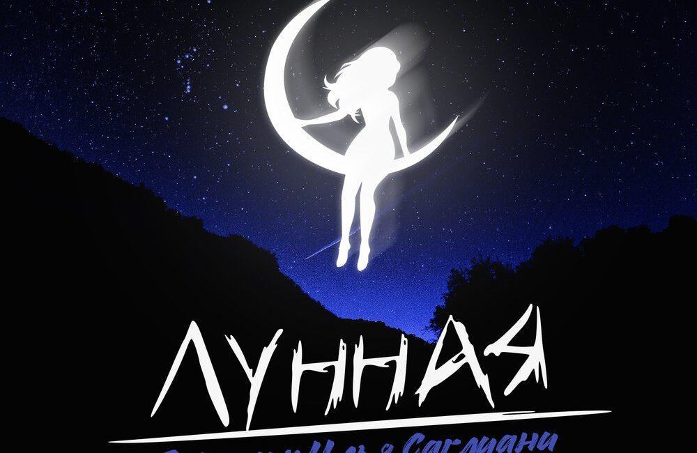 Лунная - Тайпан, Илья Саглиани