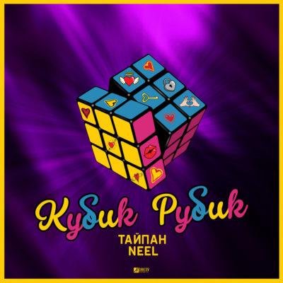 Кубик Рубик - Тайпан