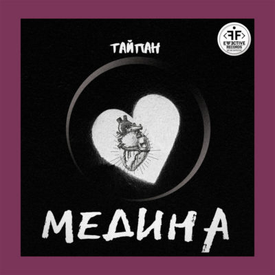 Медина - Тайпан