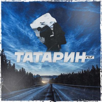 Татарин - Inur