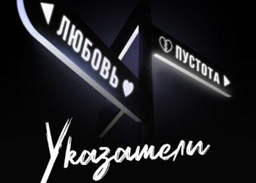 Указатели – Inur, LIRANOV (Текст песни)