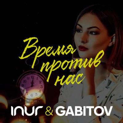 Время против нас - Inur, Gabitov
