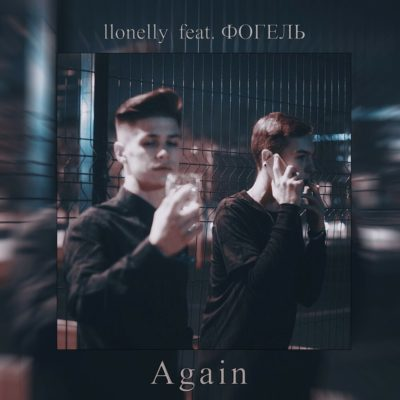 Again - llonelly, ФОГЕЛЬ