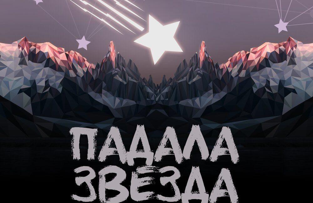 Падала звезда - Тайпан, Sharai, Gariko