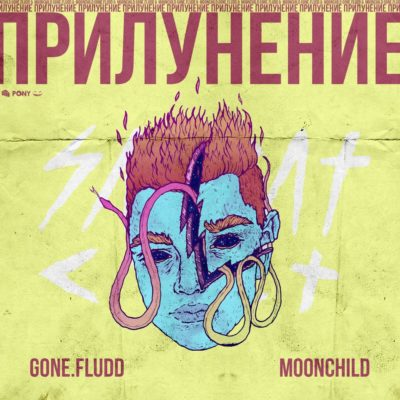 С Другой Планеты - GONE.Fludd, M00NCHILD, Superior.Cat.Proteus