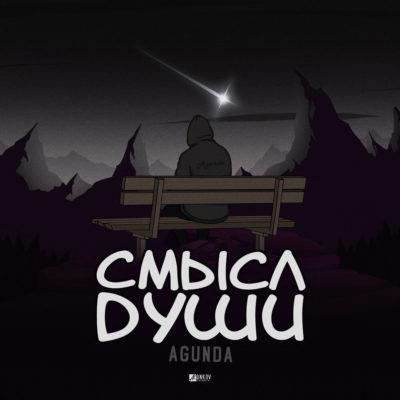 Смысл души - Agunda