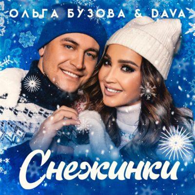Снежинки - DAVA, Ольга Бузова
