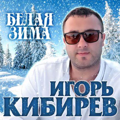 Белая зима - Игорь Кибирев