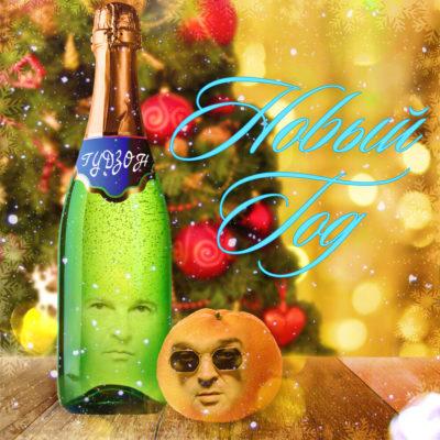 Новый год - ГУДЗОН