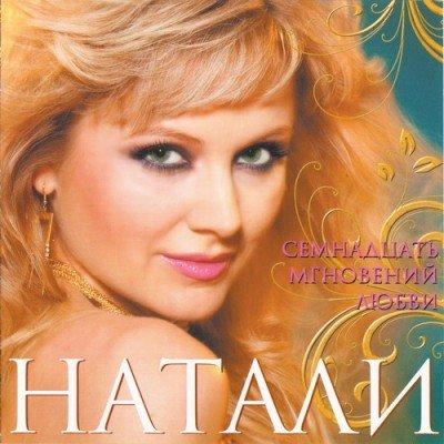 Зима-блондинка - Натали