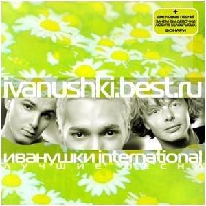 Зима - Иванушки International