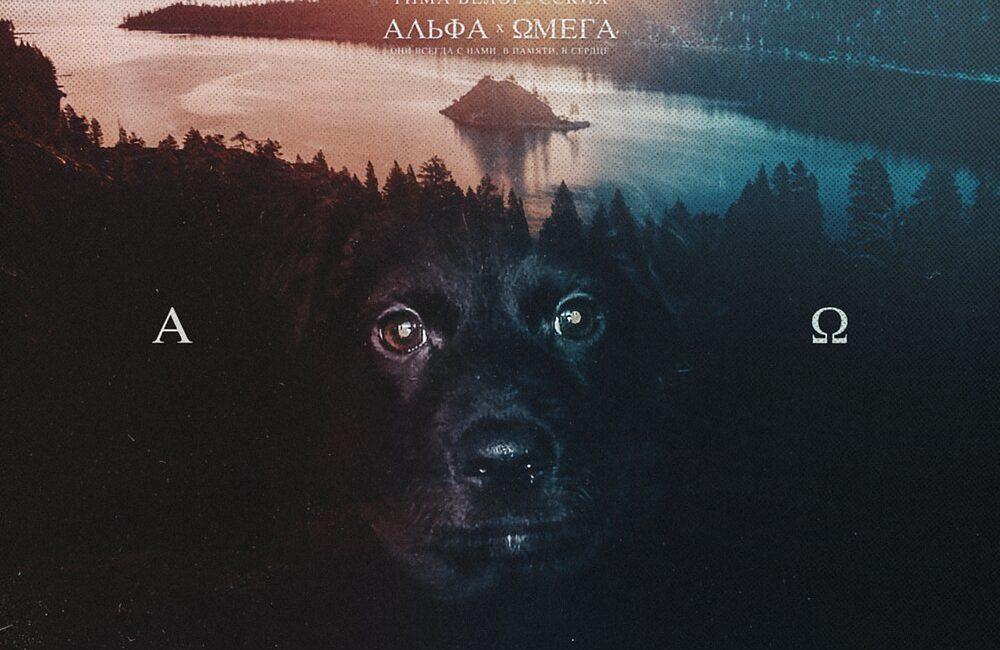 Альфа и Омега - Тима Белорусских