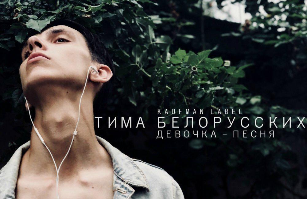 Девочка-песня - Тима Белорусских