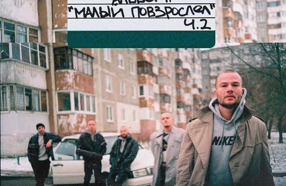 Горы по колено - Макс Корж