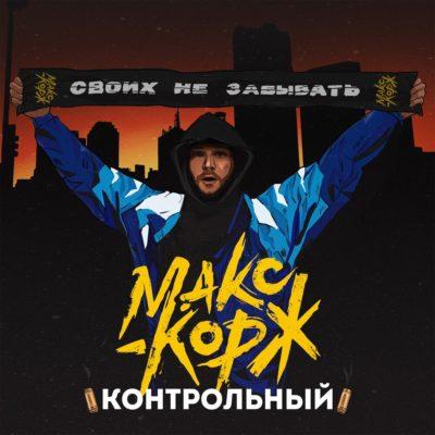 Контрольный - Макс Корж