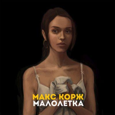 Малолетка - Макс Корж
