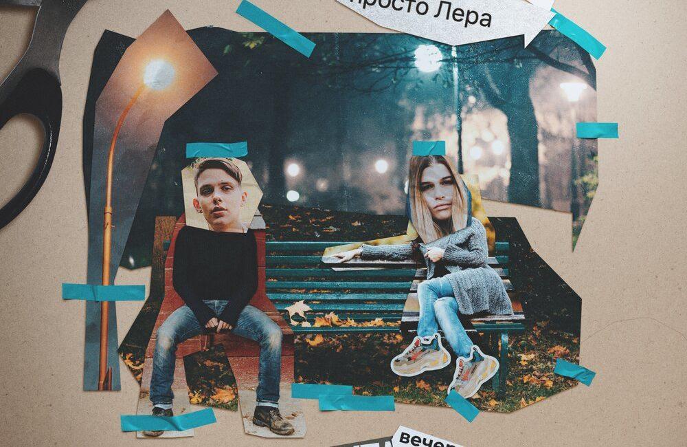 Минута вечера - Тима Белорусских, просто Лера