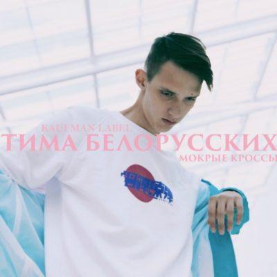 Мокрые кроссы - Тима Белорусских