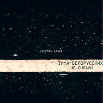 Не онлайн - Тима Белорусских
