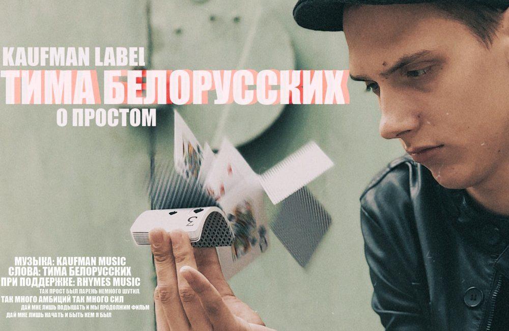О простом - Тима Белорусских