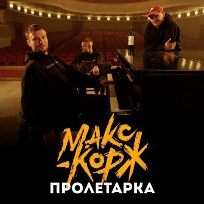 Пролетарка - Макс Корж