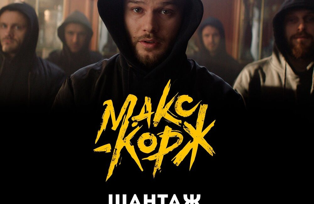 Шантаж - Макс Корж