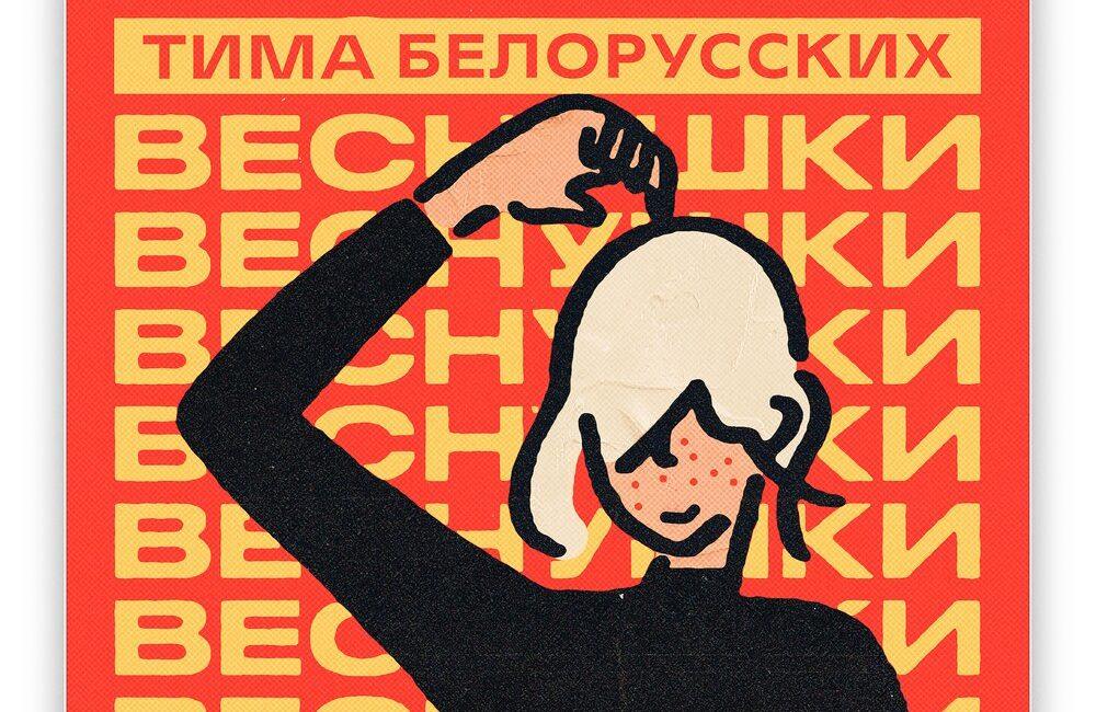 Веснушки - Тима Белорусских