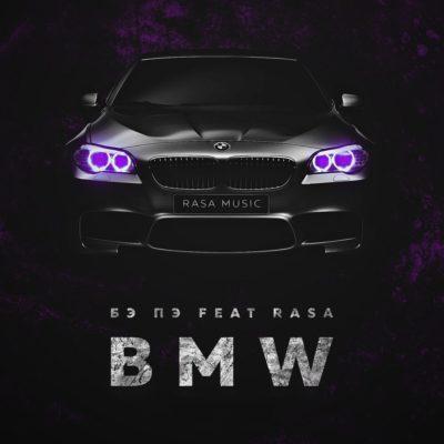 BMW - БЭ ПЭ, RASA