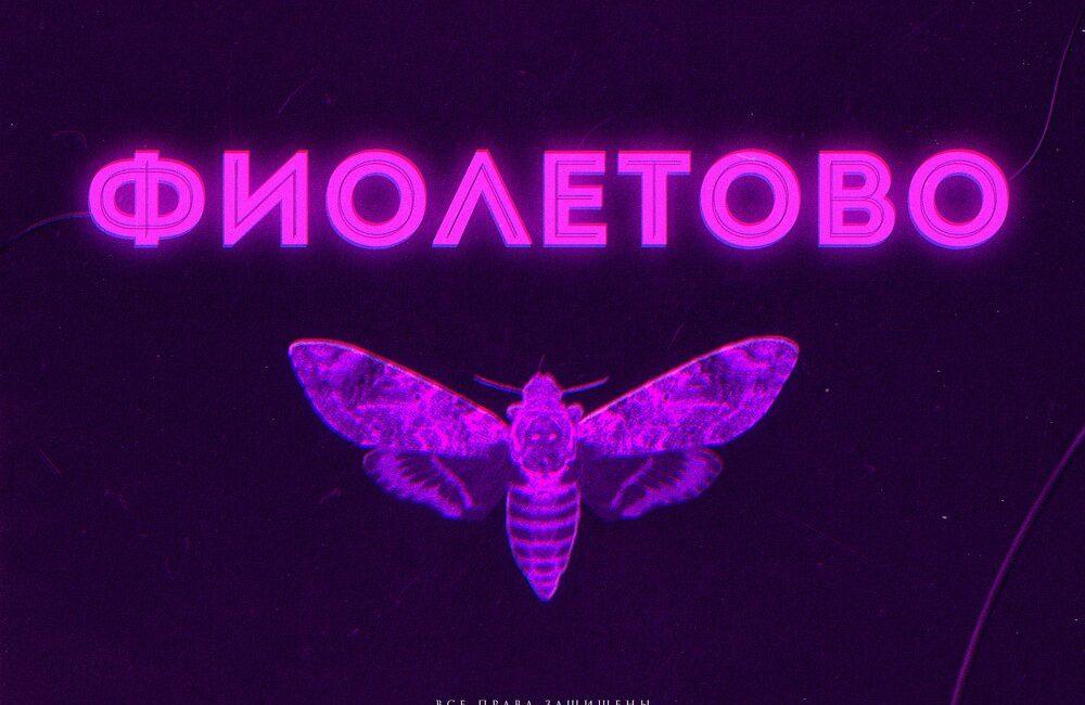 Фиолетово - RASA, kavabanga Depo kolibri