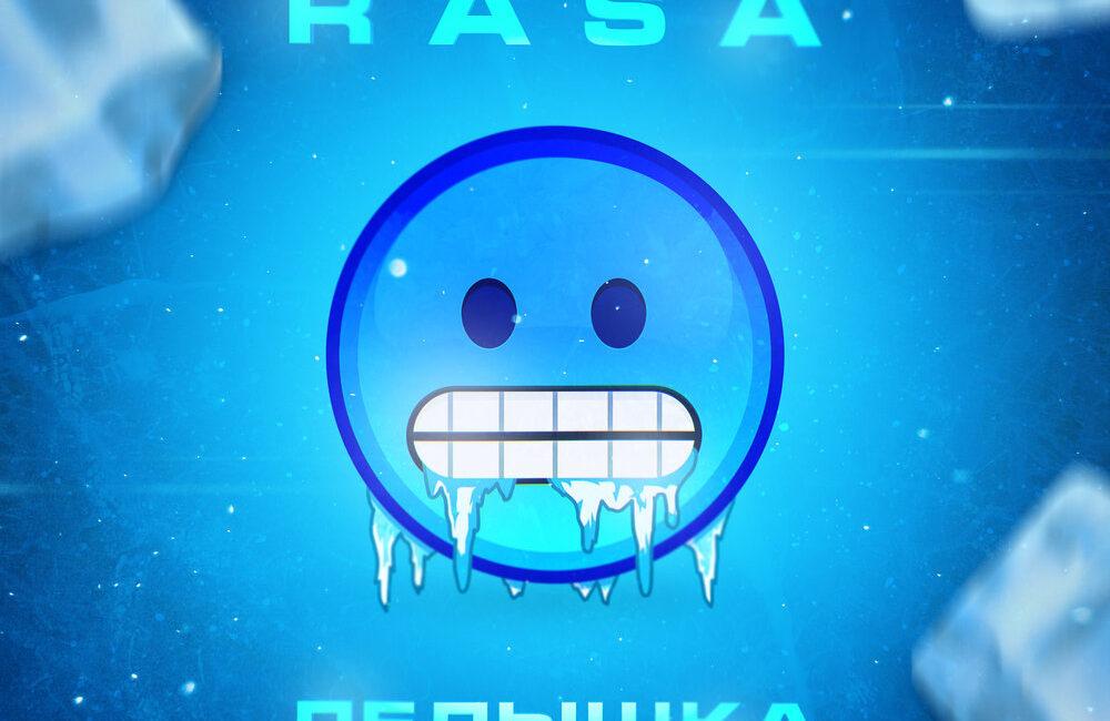 Ледышка - RASA