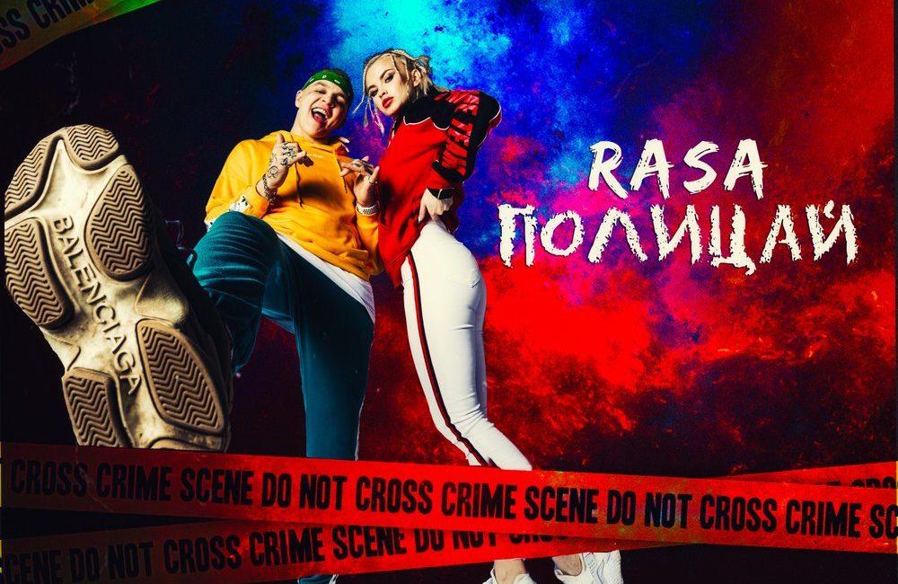 Полицай - RASA