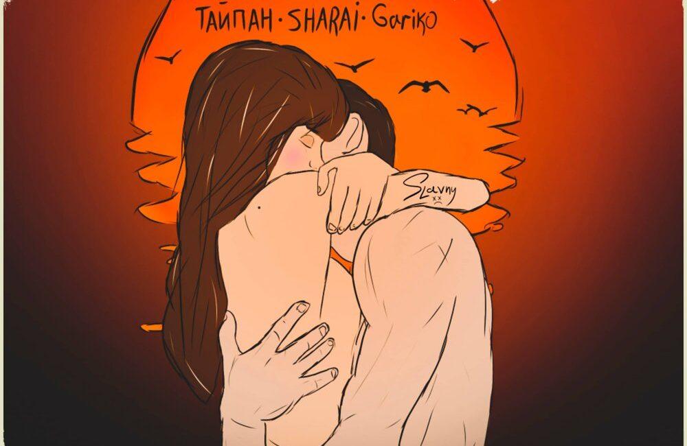 Ты моя - Тайпан, Sharai, GARIKO