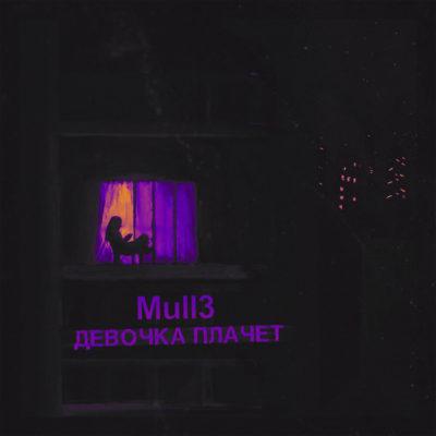 Девочка плачет - Mull3