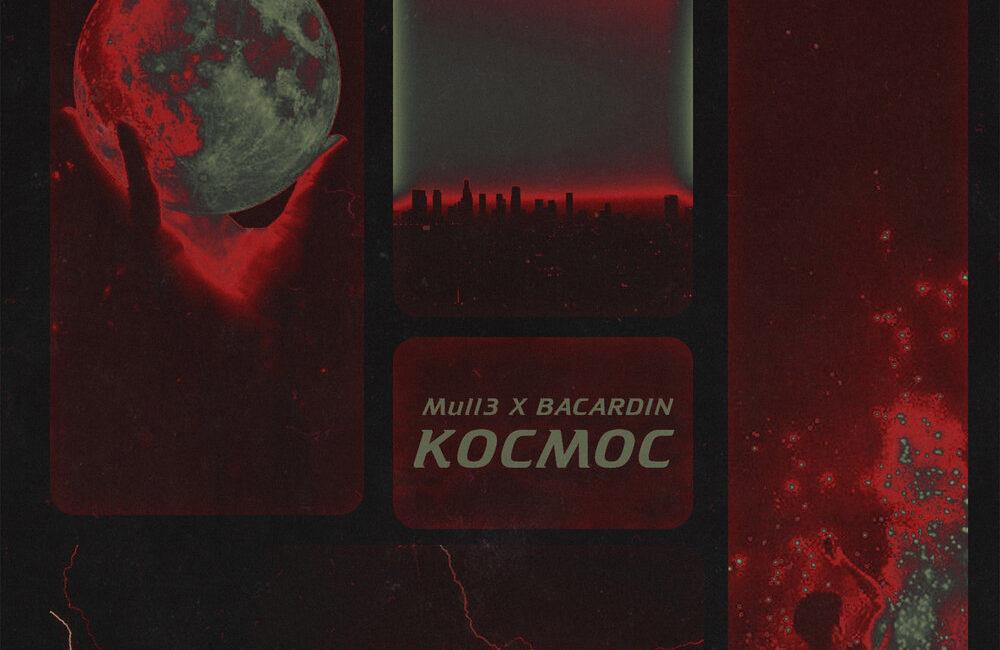 Космос - Mull3 BACARDIN