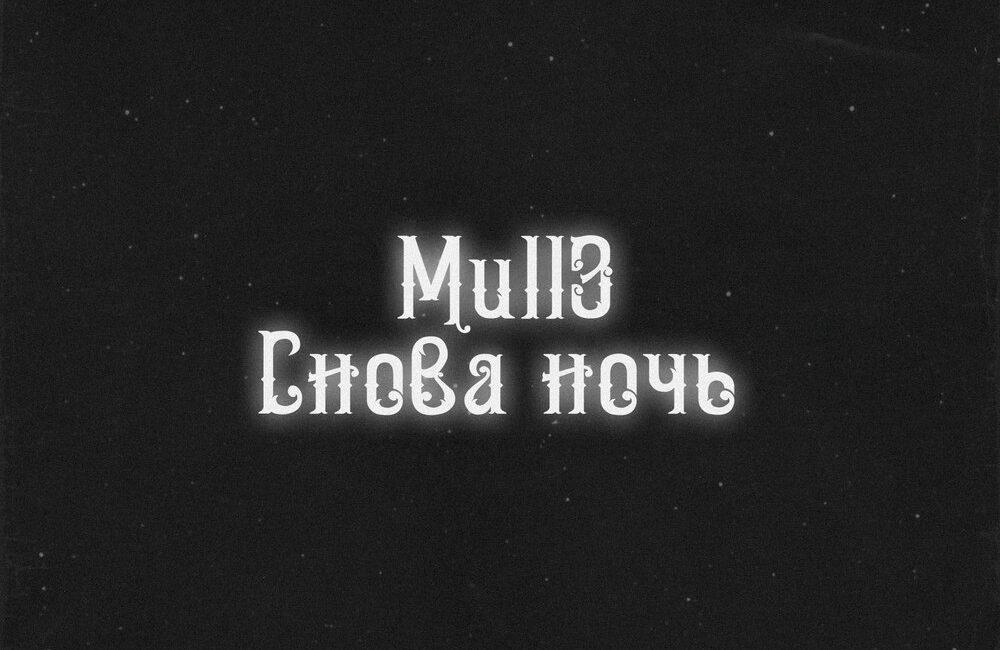 Снова ночь - Mull3