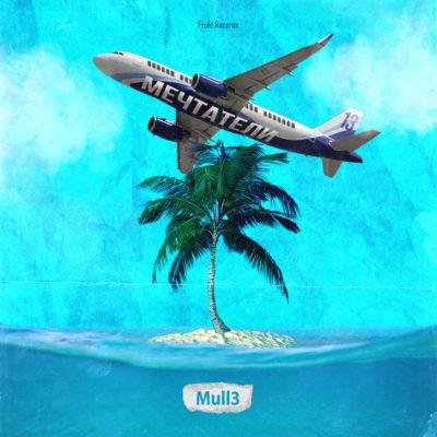 Мечтатели - Mull3