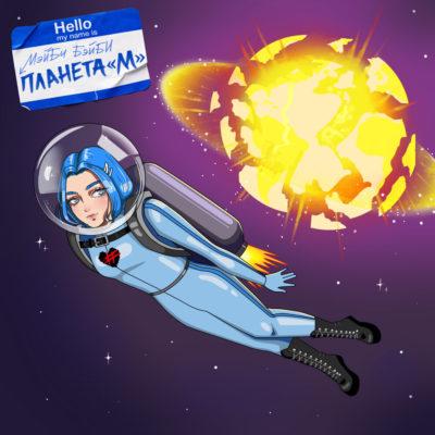 Планета М - МЭЙБИ БЭЙБИ