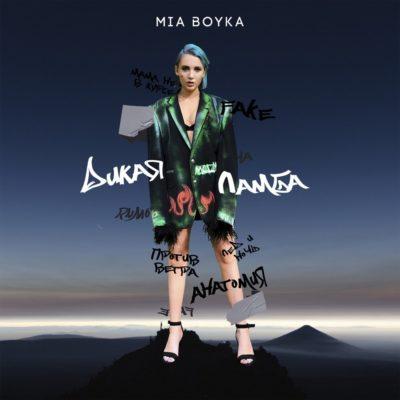Анатомия - Mia Boyka
