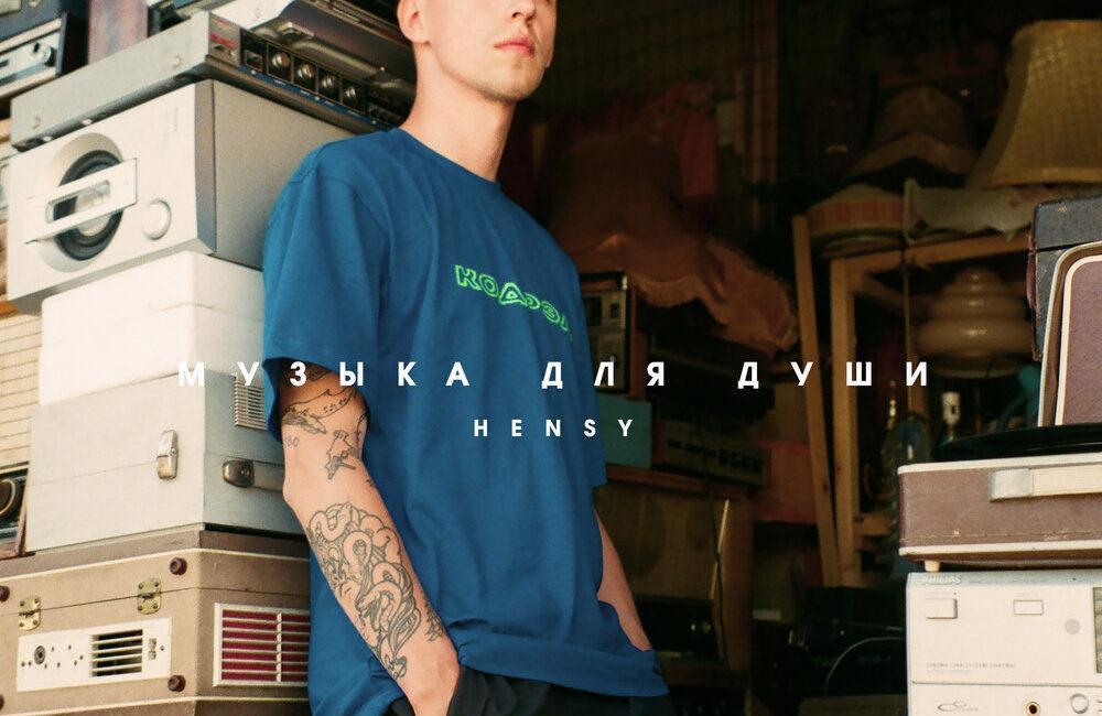 Белая ворона - HENSY