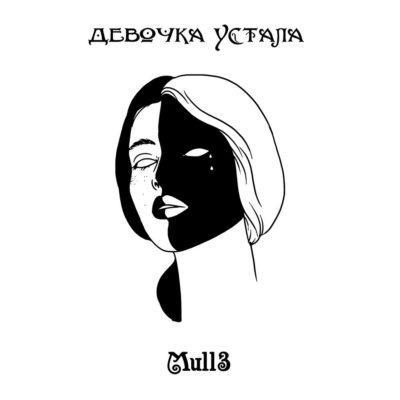 Девочка устала - Mull3