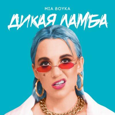 Дикая ламба - Mia Boyka
