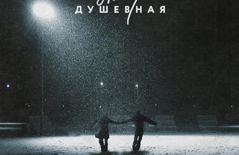 Душевная - HENSY